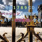 帝劇1789CD 2バージョンで発売決定!収録キャストとバージョン別収録曲違いまとめ