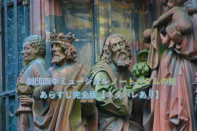 劇団四季ノートルダムの鐘あらすじ完全版