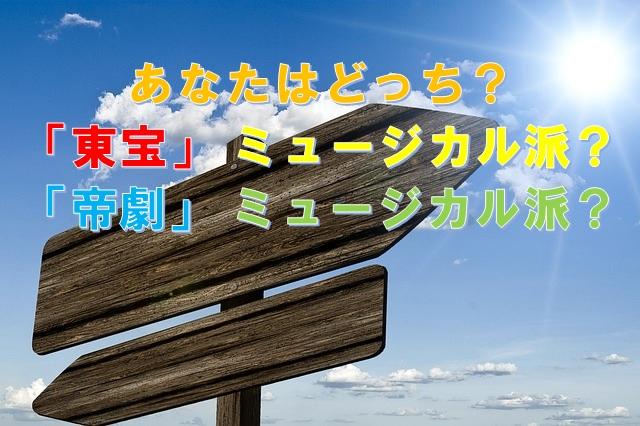【あなたはどっち?】「東宝」 ミュージカル派?「帝劇」 ミュージカル派?