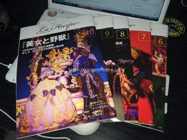 劇団四季会報誌ラ・アルプ