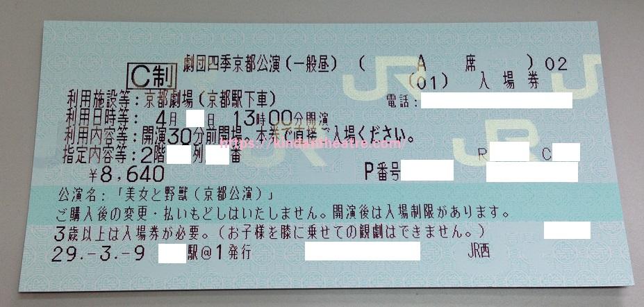 JR西日本みどりの窓口で購入した劇団四季美女と野獣(京都劇場)のチケット