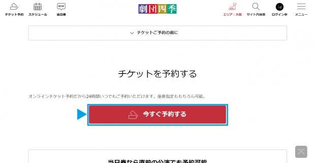 劇団四季チケット予約