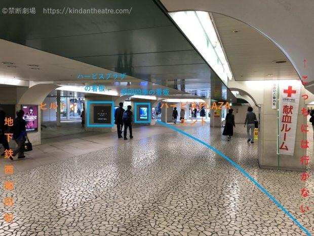 地下鉄西梅田駅地下通路ハービスPLAZAエント前付近