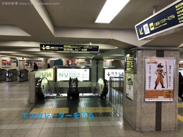 阪急大阪梅田駅北改札口から三番倍バスターミナルへと向かうエスカレーターを下る