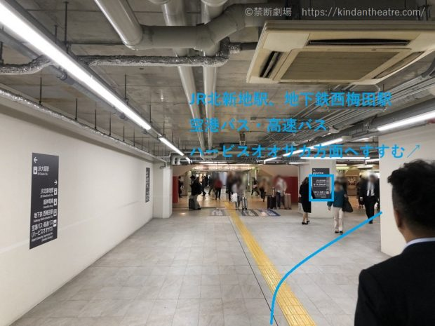 JR大阪駅桜橋口地下道地下鉄西梅田付近の様子