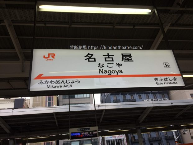 東海道新幹線名古屋駅