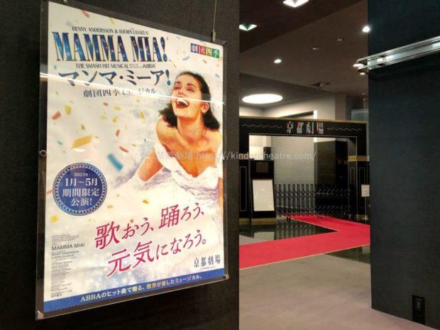 京都劇場劇団四季マンマ・ミーア!2021年1月~5月公演ポスター