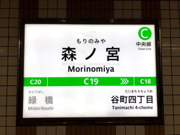 地下鉄森ノ宮駅