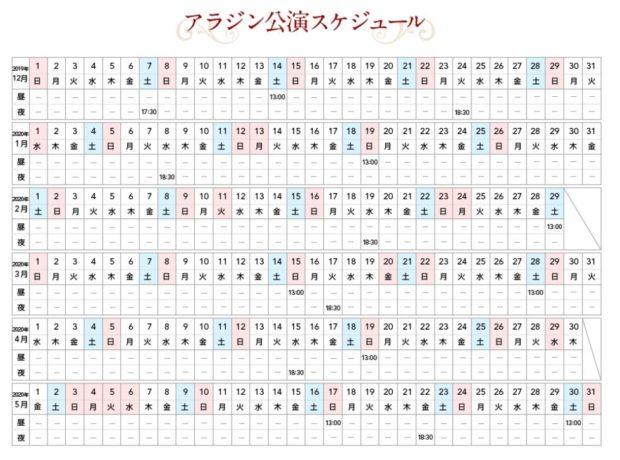 JAL劇団四季アラジン公演スケジュール