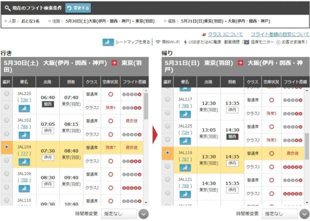 JAL劇団四季フライト条件