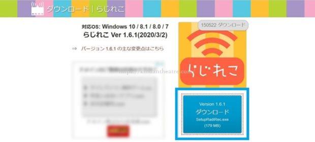 らじれこWindows版ダウンロードページ