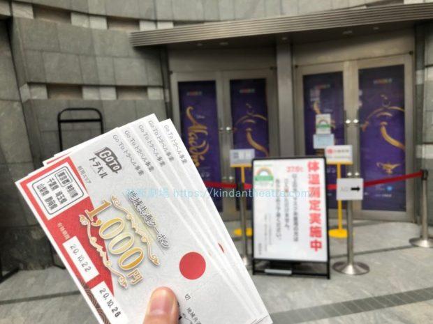 Go To トラベル 地域共通クーポン 劇団四季アラジン 劇場前