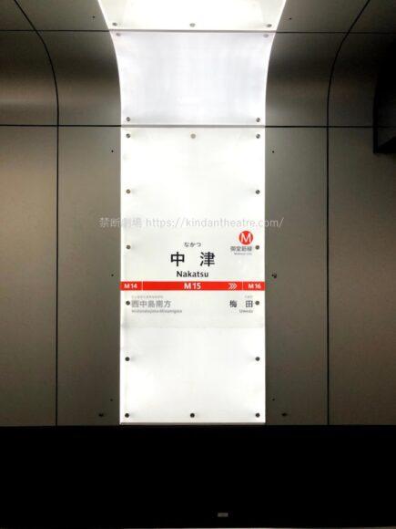 Osaka Metoro 中津駅
